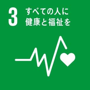 SDGs03